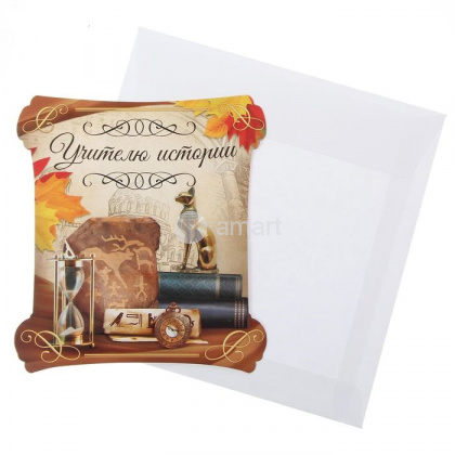 Открытка {amp}quot;Учителю истории{amp}quot; с конвертом Подарок учителю