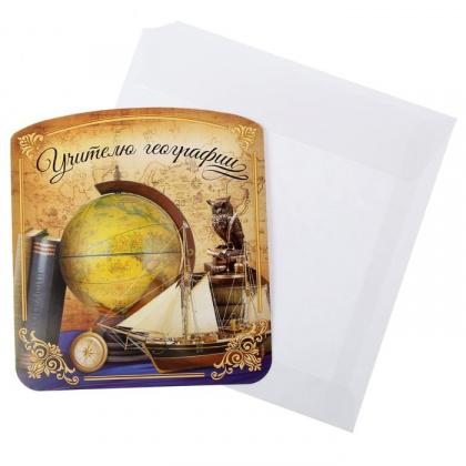 Открытка {amp}quot;Учителю географии{amp}quot; с конвертом Подарок учителю