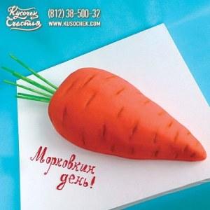 Поздравления с подарками морковь на день рождения
